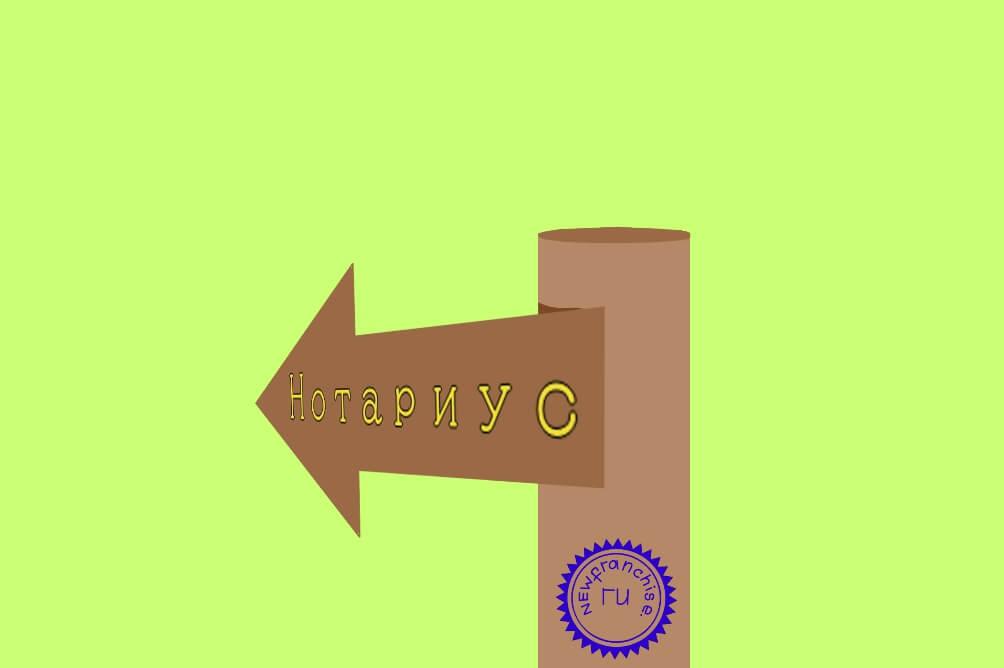 Залог доли в капитале ООО: правовая характеристика, порядок оформления договора, последствия