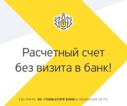 Баннер Тиньков