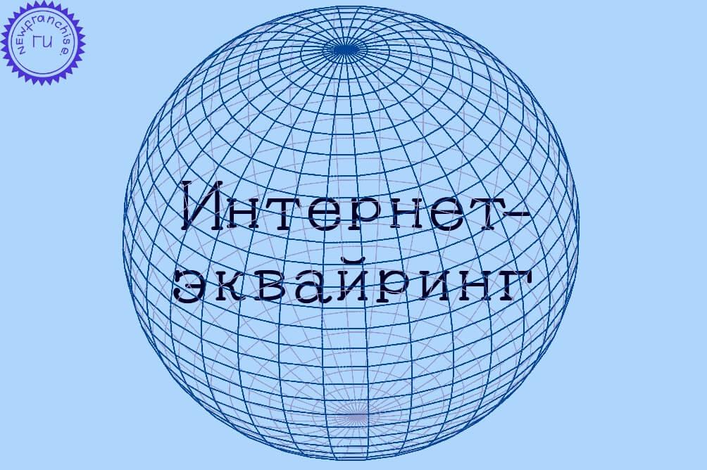 Интернет-эквайринг: организация онлайн-платежей, особенности договора, тарифы
