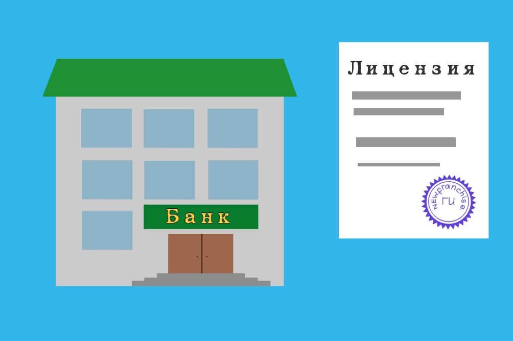 Вопросы банка при заключении договора об обслуживании расчетного счета