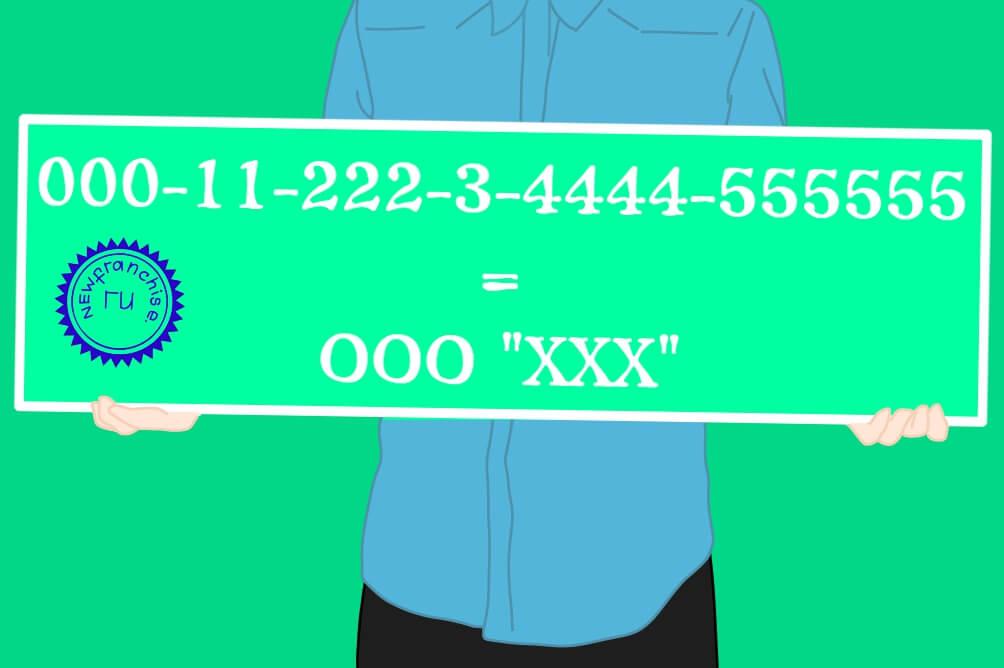 Что означает номер расчетного счета: правила расшифровки