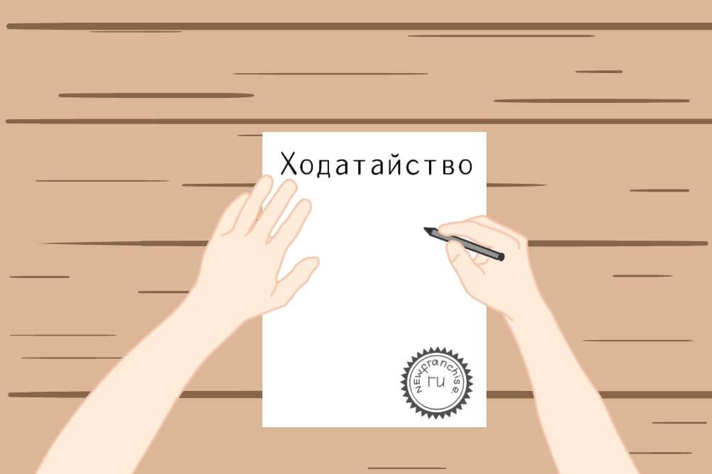 Заявление на разблокировку банковского счета ООО: форма, содержание, правила подачи и рассмотрения